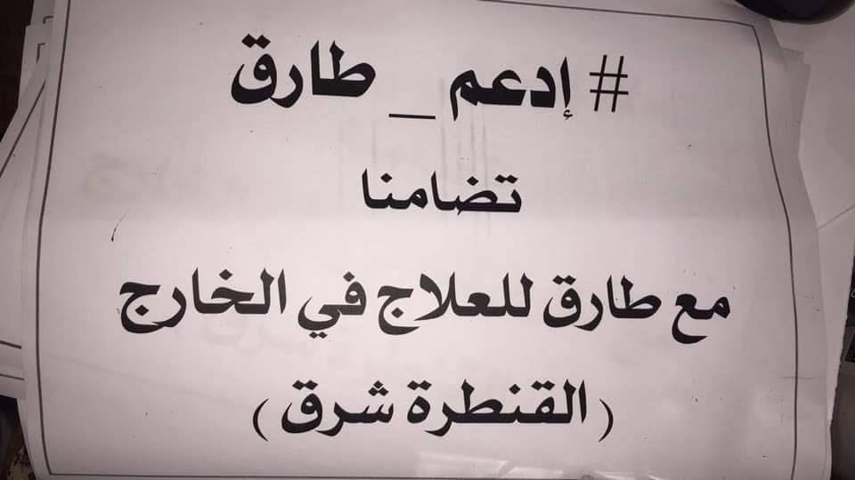 حملة دعم طارق (4)