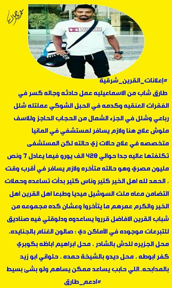 قصة مهندس شاب إسمعلاوى تعرض للشل رباعى قبل زفافه ويحتاج للعلاج فى الخارج ألهمت مصر (22)