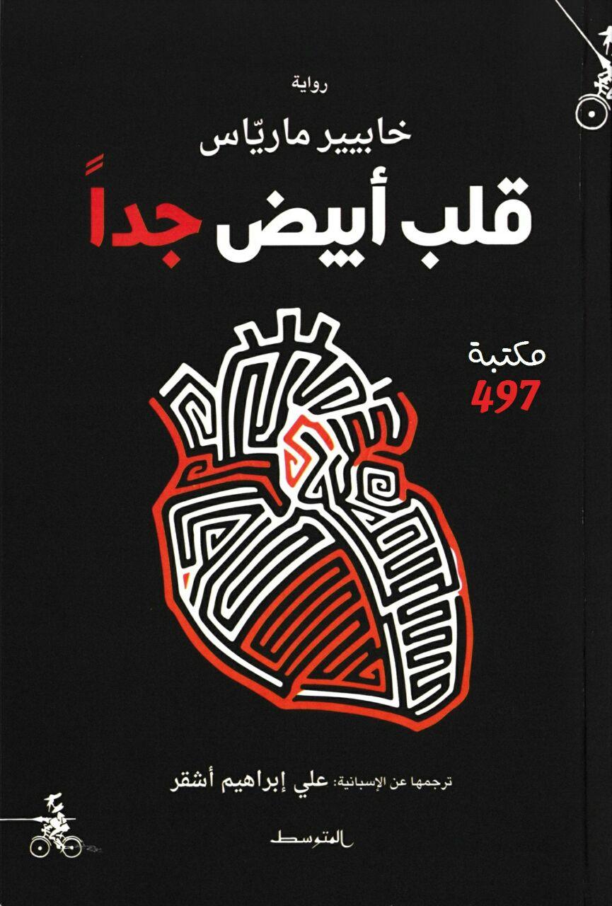 قلب أبيض جدا