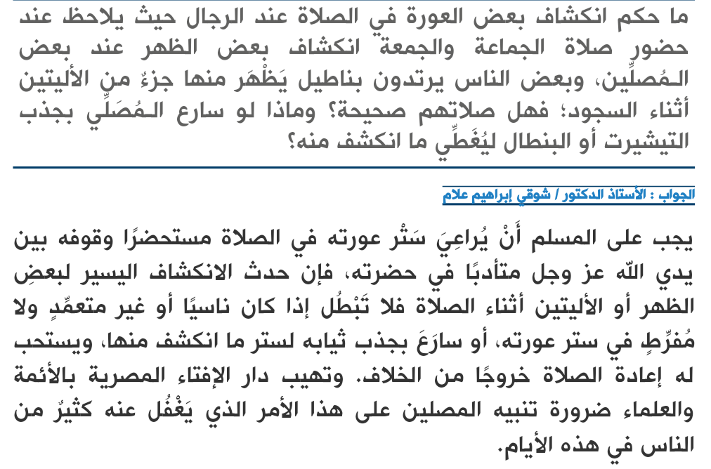 مواطنون يسألون عن حكم ظهور جزء من المؤخرة أثناء الصلاة لقصر التيشرت