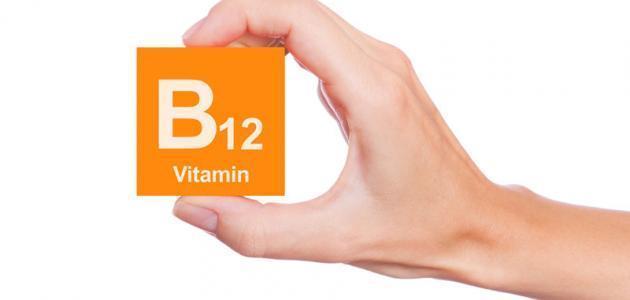 فيتامين ب 12