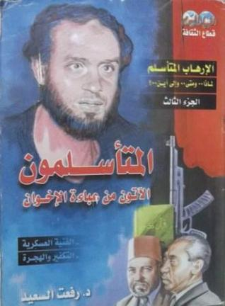 الإرهاب المتأسلم لماذا و متى و إلى أين؟ - المتأسلمون الآتون من عباءة الإخوان