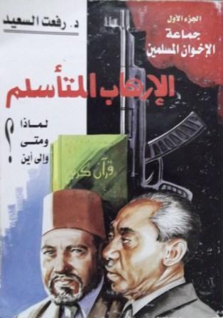 الإرهاب المتأسلم  لماذا و متى و إلى أين؟ - جماعة الإخوان المسلمين
