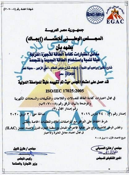 -اعتماد الجودة من المجلس الوطنى للاعتماد