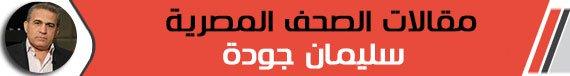 سليمان جودة: الوزير أكبر المشكلات!