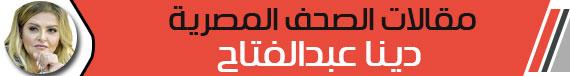 دينا عبدالفتاح: عيد العلم.. وتطور فكر الدولة!