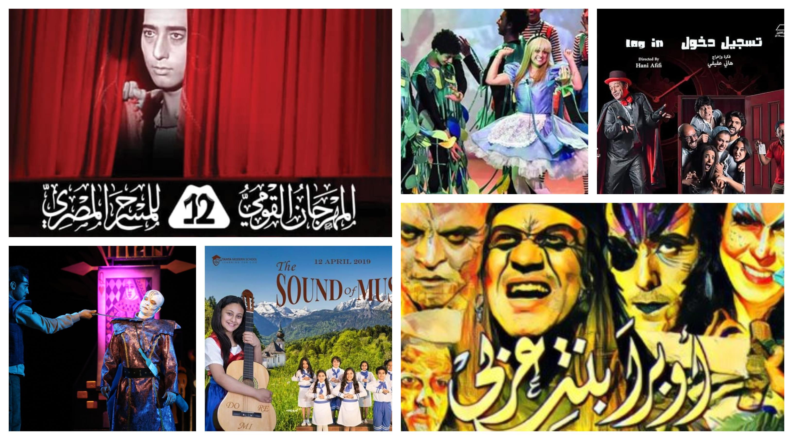عروض اليوم الثاني من ايام المهرجان القومي للمسرح