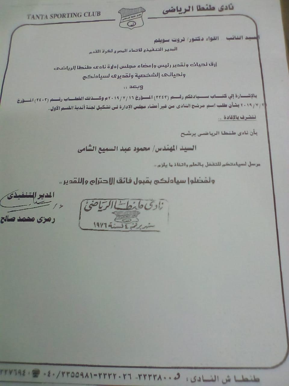 طنطا يختار محمود الشامي ممثلا في رابطة الأندية المحترفة