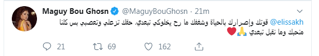 ماجى بو غصن