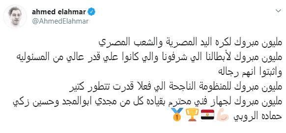 احمد الاحمر