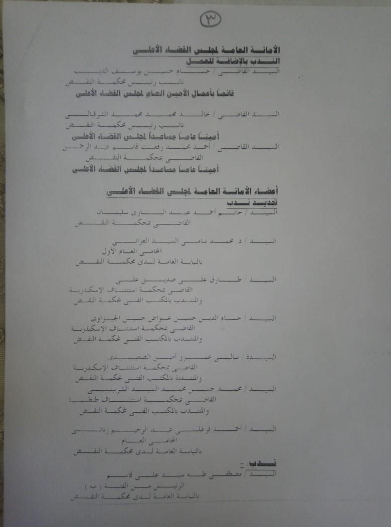 الحركة القضائية  (2)