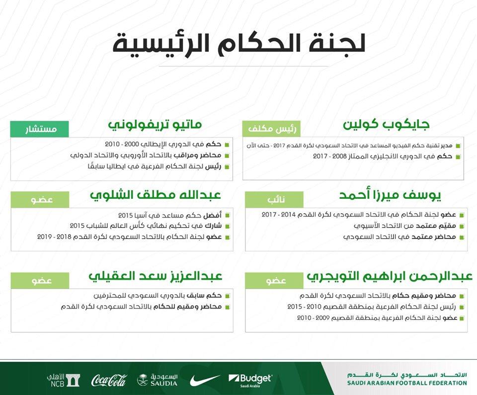 لجنة حكام الدوري السعودي