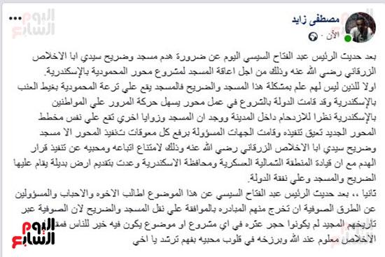 ضريح ابو الإخلاص الزرقانى بعد نقله لميدان أبو العباس بالإسكندرية (27)