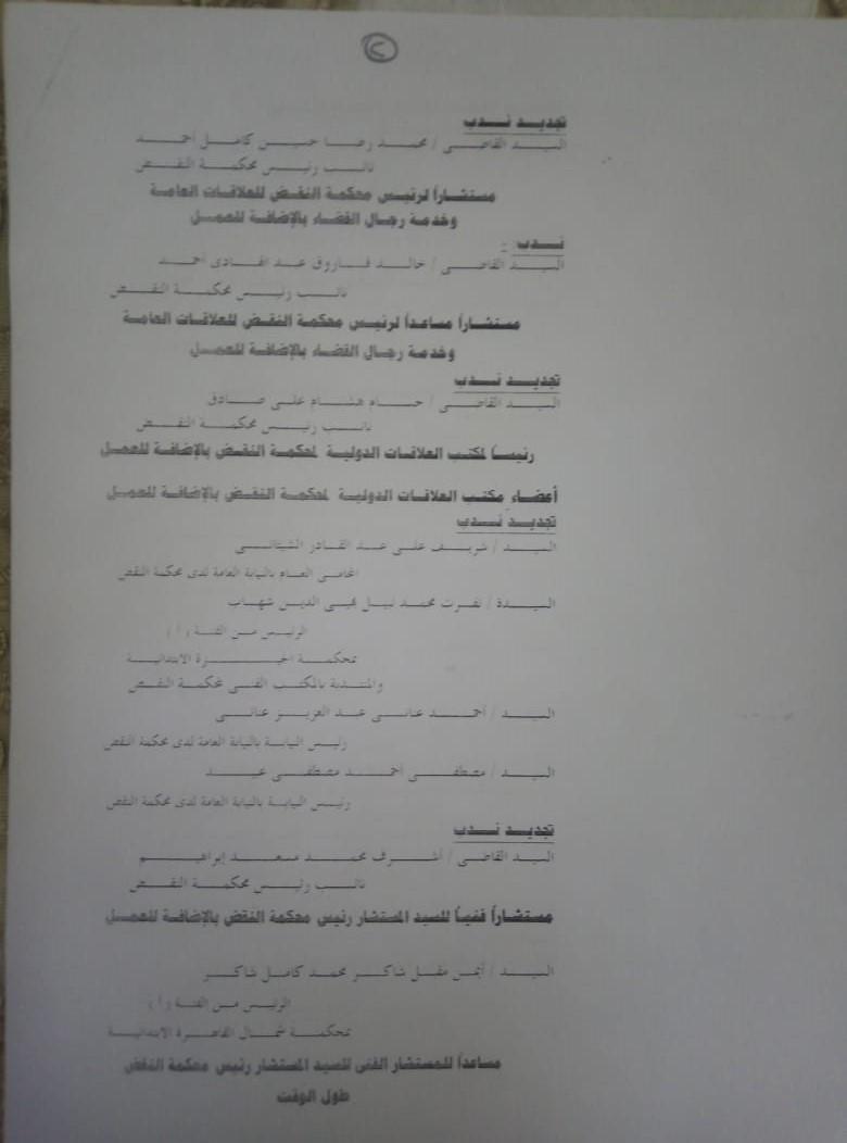 الحركة القضائية  (3)