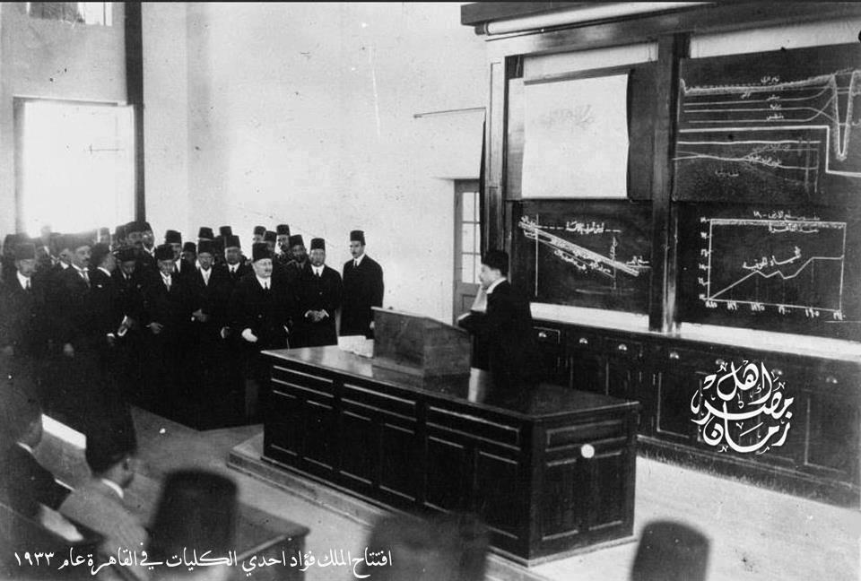 افتتاح الملك فؤاد احدى الكليات فى جامعة القاهرة عام 1922