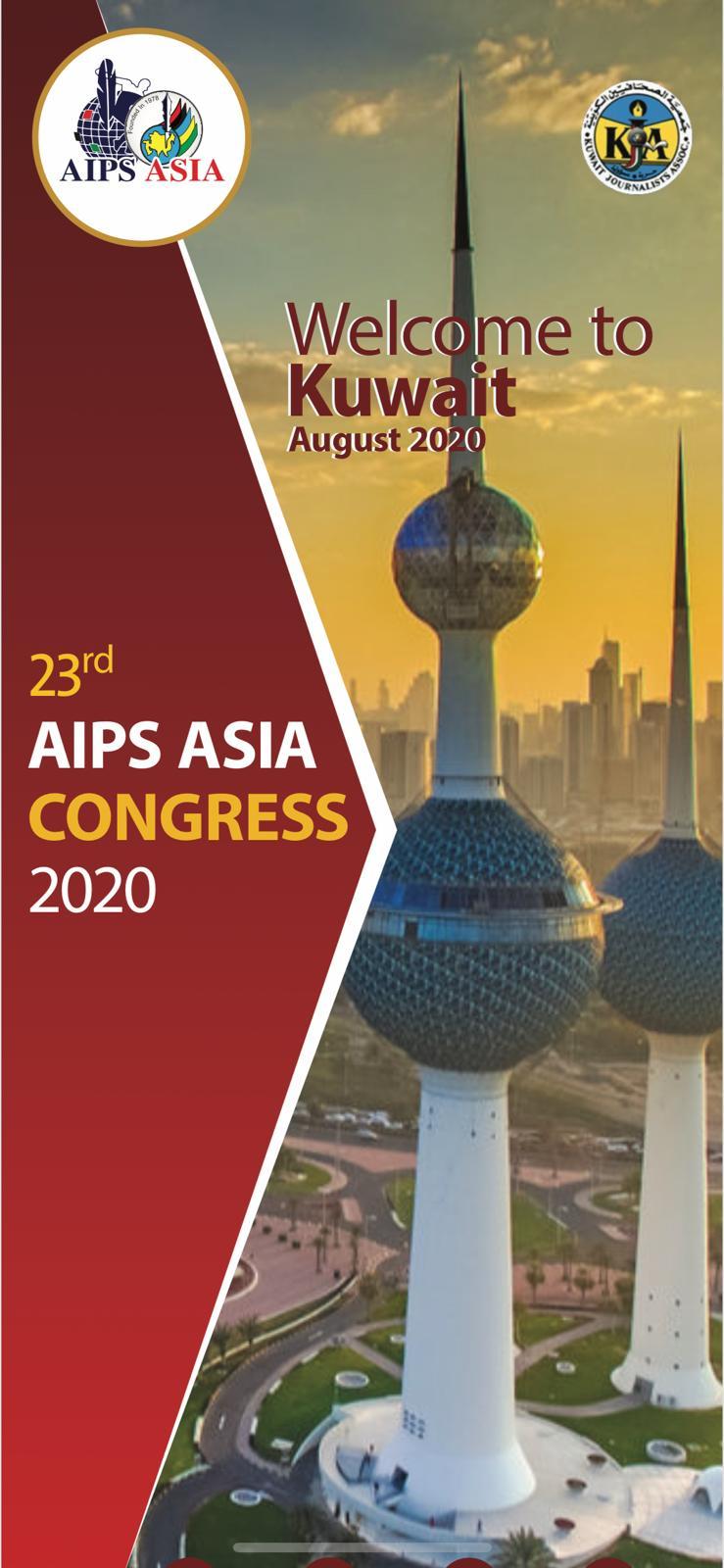 الكويت تطلب إستضافة كونجرس الاتحاد الاسيوي للصحافة الرياضية 2020