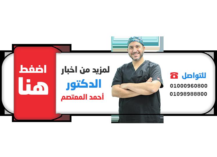 للتواصل-احمد-المعتصم
