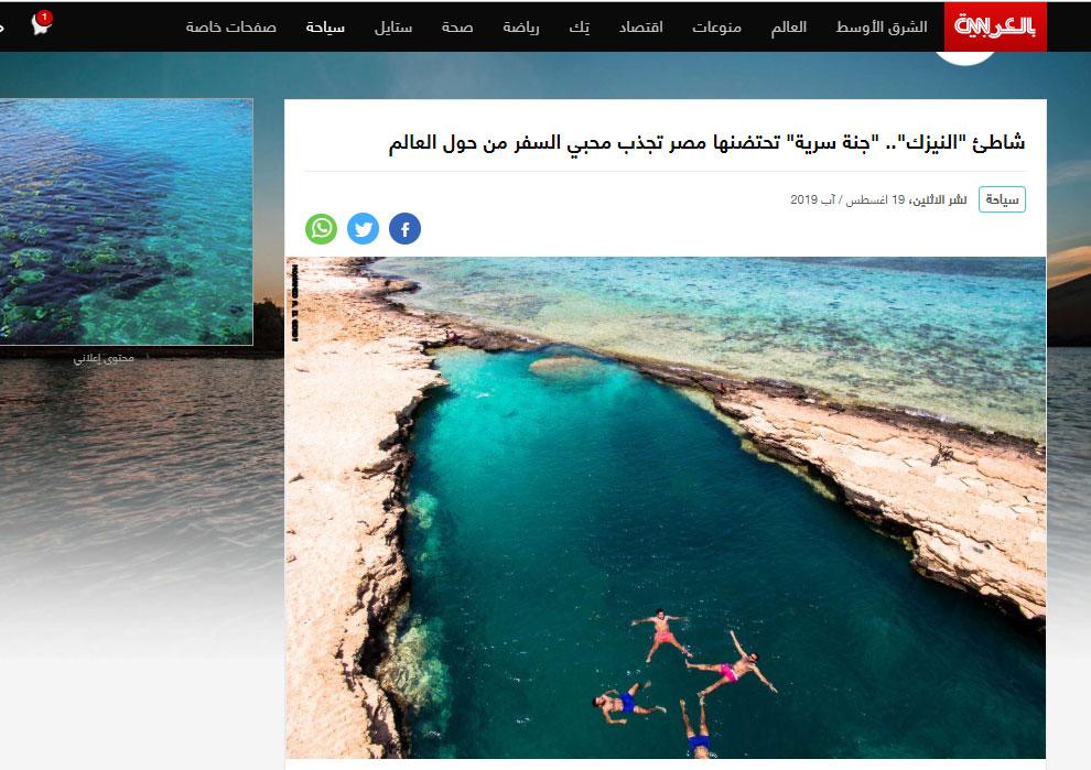 شاطئ النيزك بمرسى علم (2)