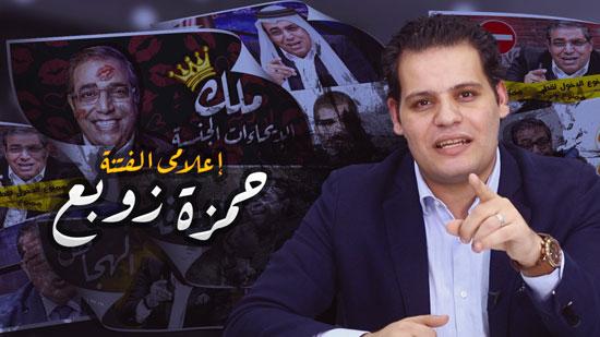 محمود سعد الدين يفضح حمزة زوبع (8)