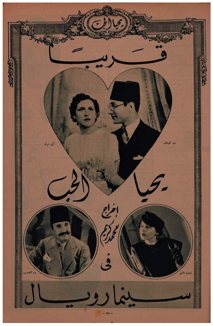 بوستر أول فيلم شاركت فيه ليلى مراد