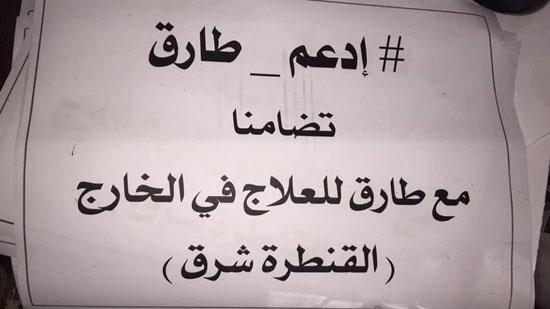 حملة-دعم-طارق-(4)