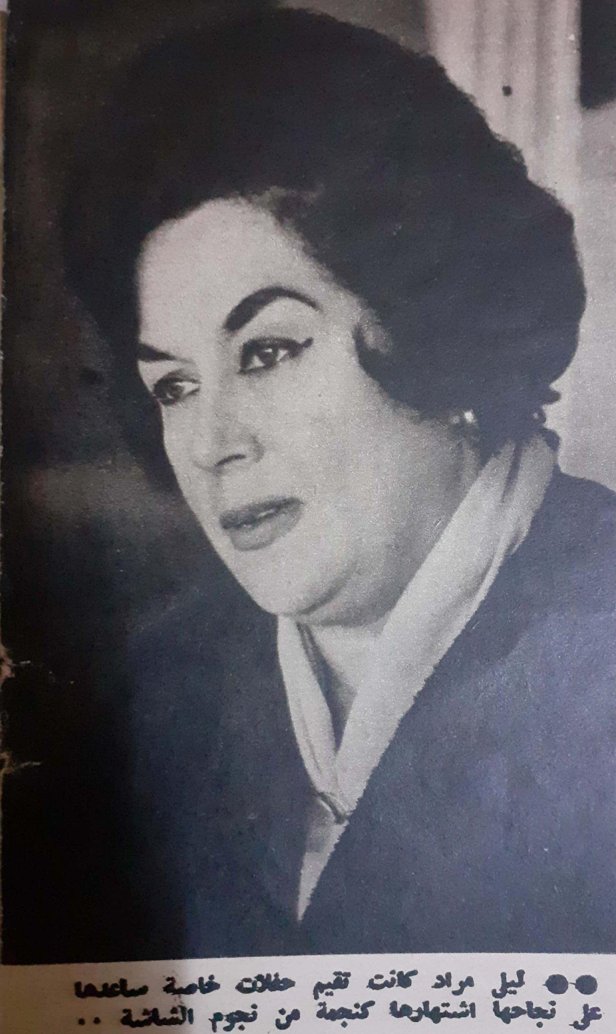 ليلى مراد 1975