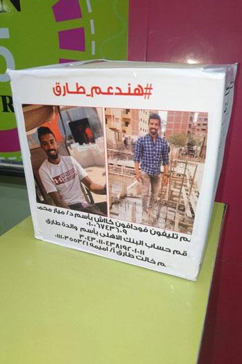 حملة-دعم-طارق-(6)