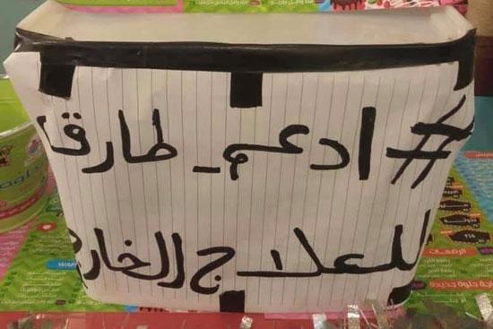 حملة-دعم-طارق-(5)