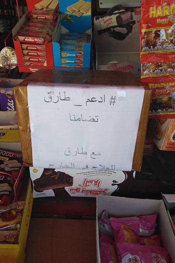 حملة-دعم-طارق-(3)
