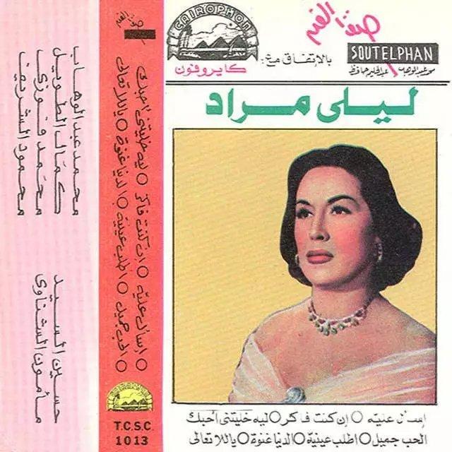 ليلى مراد عالم الفن