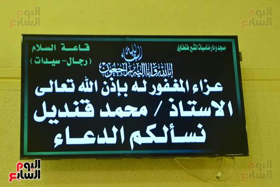 عزاء محمد قنديل (70)
