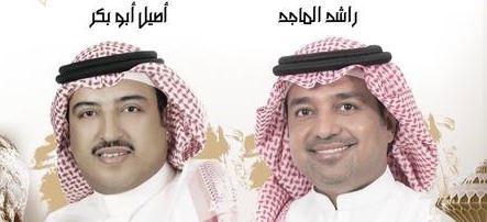 راشد الماجد واصيل ابو بكر