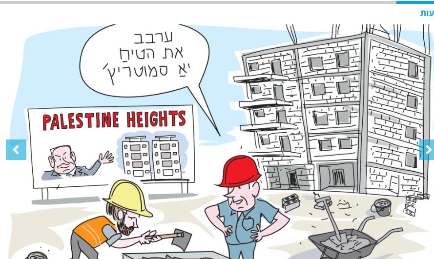 كاريكاتير هارتس