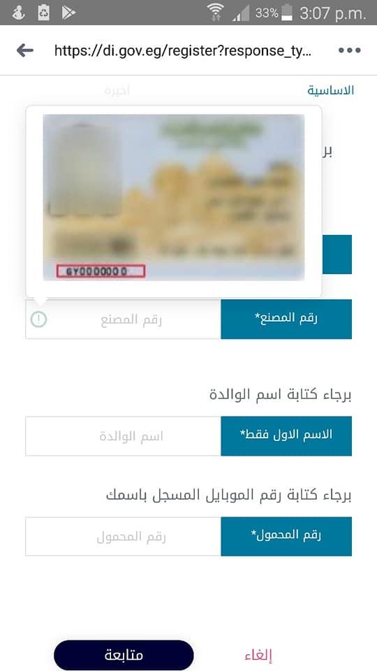 منظومة التحول الرقمى ببورسعيد (2)