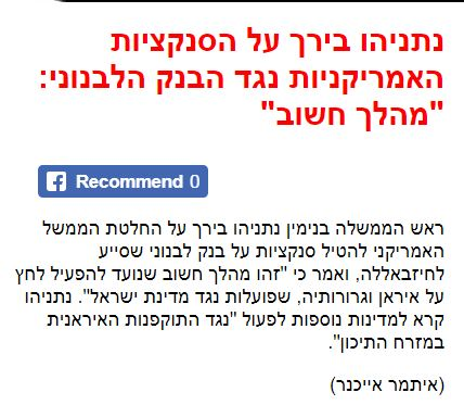 صحيفة يديعوت أحرونوت