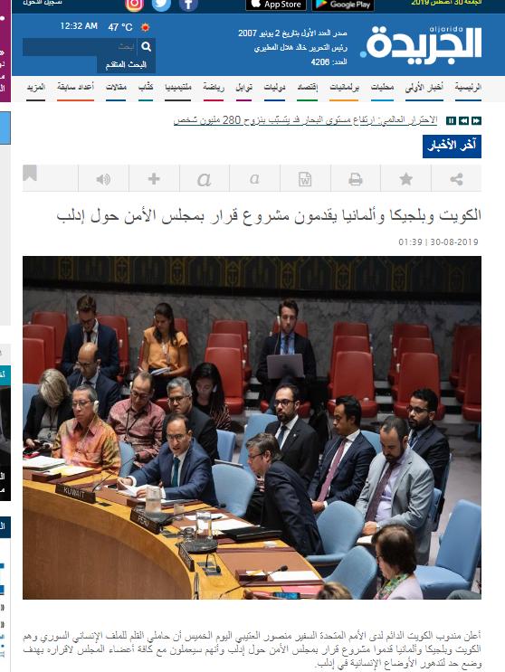صحيفة الجريدة الكويتية
