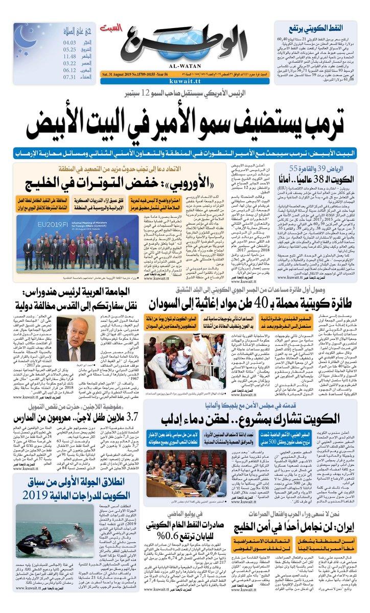 الوطن الكويتية