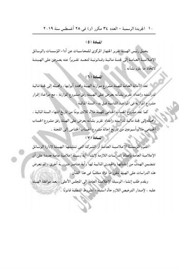 رئيس الوزراء يصدر قرارا باللائحة التنفيذية لقانون الهيئة الوطنية للإعلام (5)