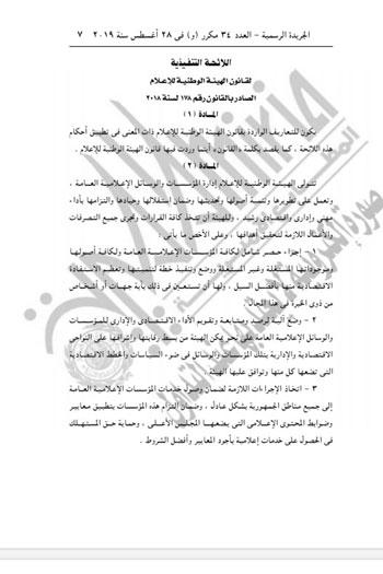 رئيس الوزراء يصدر قرارا باللائحة التنفيذية لقانون الهيئة الوطنية للإعلام (2)