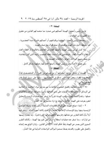 رئيس الوزراء يصدر قرارا باللائحة التنفيذية لقانون الهيئة الوطنية للإعلام (4)