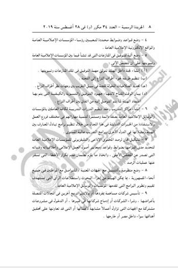 رئيس الوزراء يصدر قرارا باللائحة التنفيذية لقانون الهيئة الوطنية للإعلام (3)