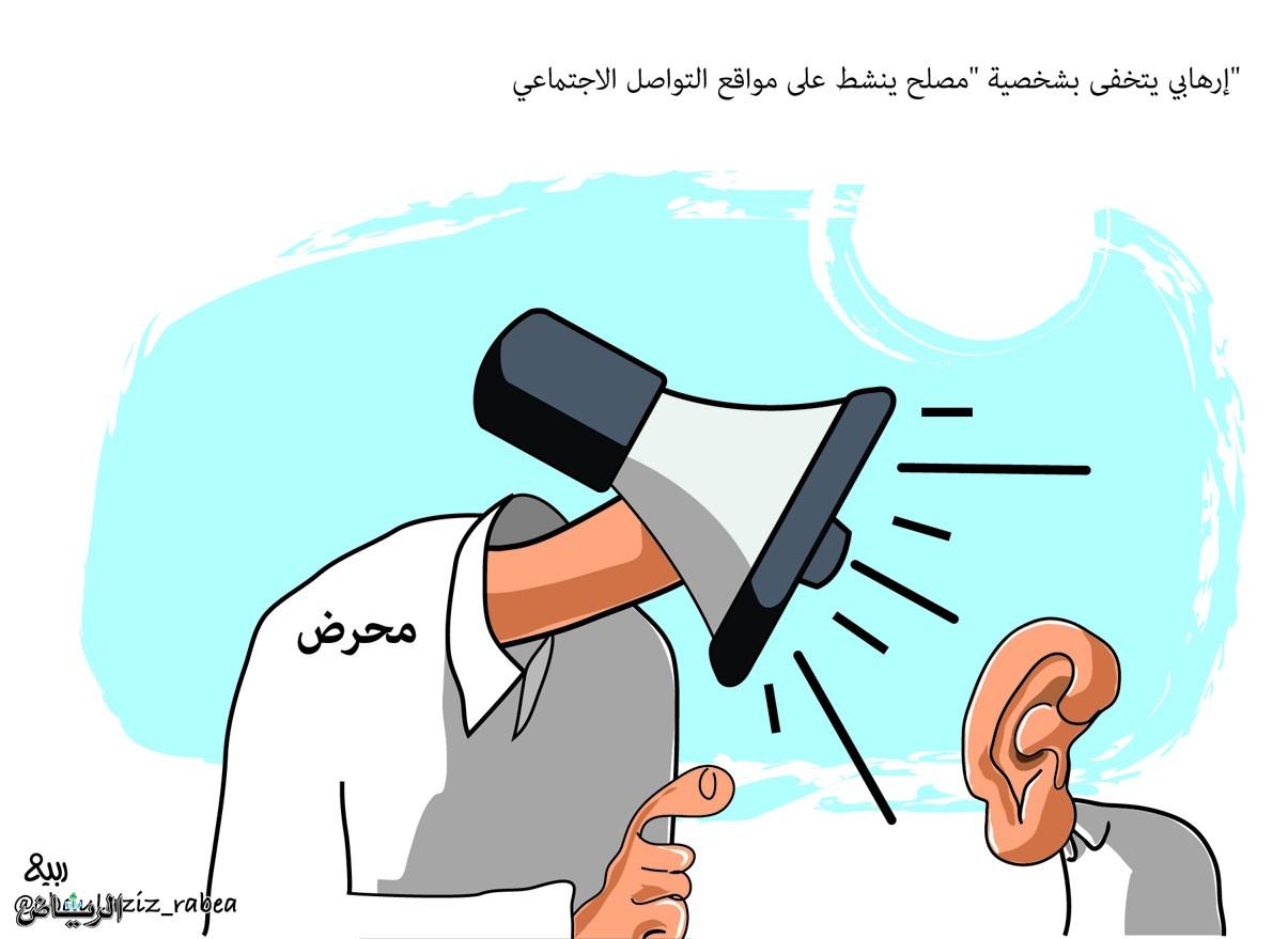 جريده الرياض السعوديه