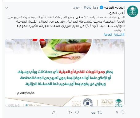 النيابة العامة فى السعودية