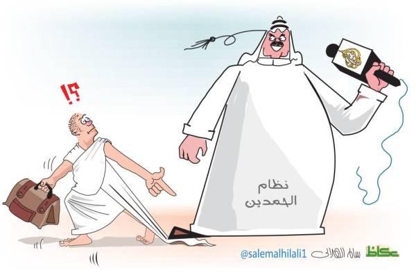 كاريكاتير عكاظ