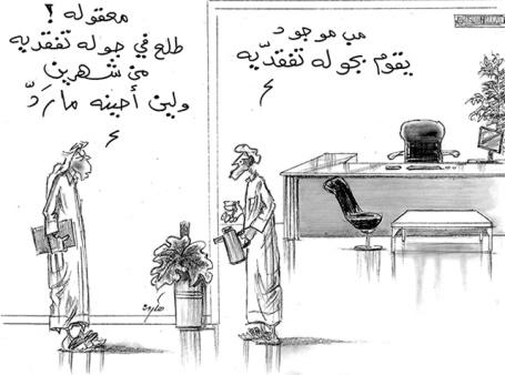 كاريكاتير صحيفة الخليج الامارتية