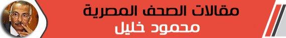 """محمود خليل: """"الأداهم المسندة"""" و""""أداهم المال"""""""