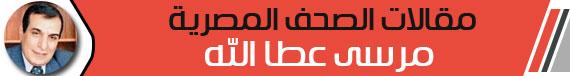 مرسى عطا الله:  الصحافة الغائبة هى السبب