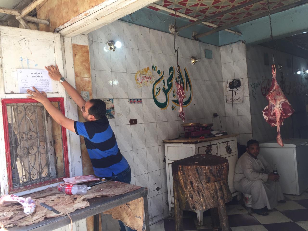 رجال التوعية بشركة مياة الأقصر يوزعون إرشادات علي الجزارين والأهالي قبل عيد الأضحى (1)