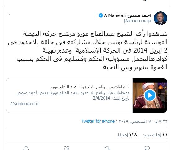أحمد منصور عبر حسابه على تويتر