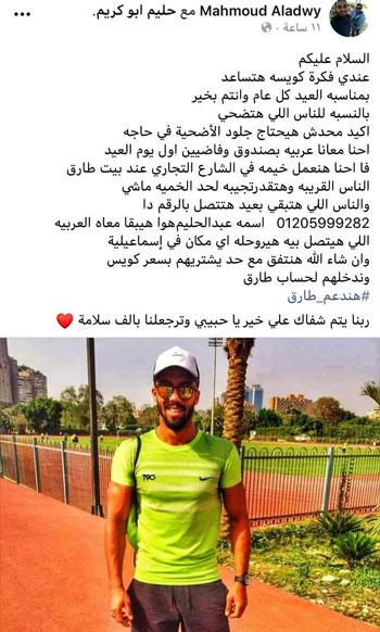 قصة-مهندس-شاب-إسمعلاوى-تعرض-للشل-رباعى-قبل-زفافه-ويحتاج-للعلاج-فى-الخارج-ألهمت-مصر-(9)